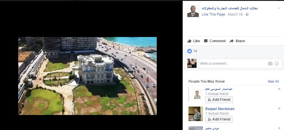 الشركة تروج لبيع القصر
