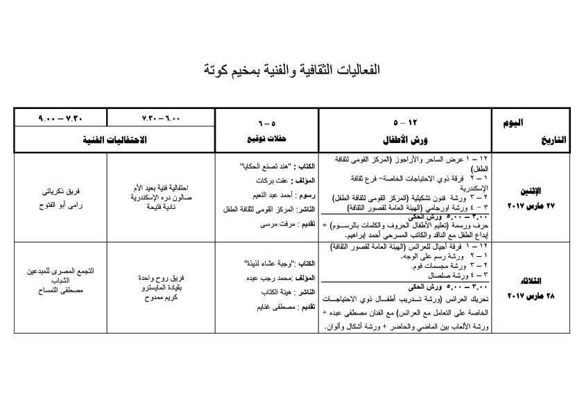 جدول الفعاليات (2)