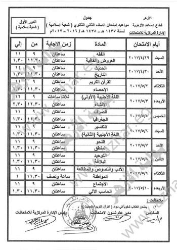 32017192282857-الصف-الثاني-الثانوي---شعبة-إسلامية