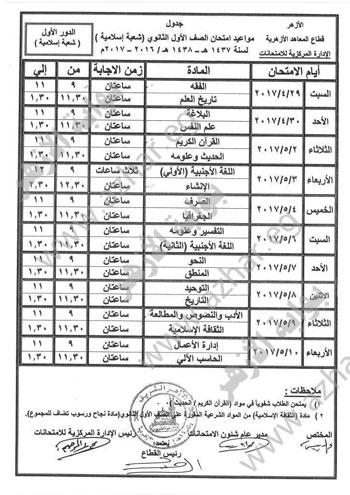 32017192282857-الصف-الأول-الثانوي---شعبة-إسلامية