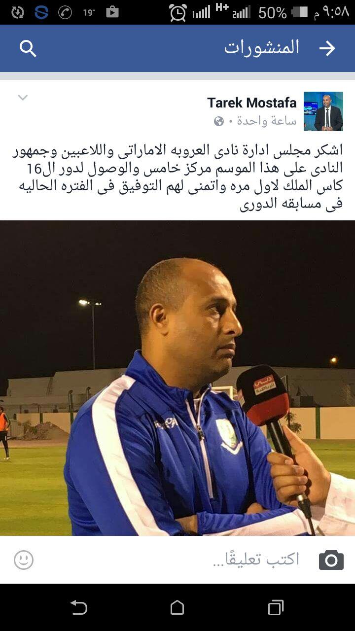 طارق مصطفى يشكر العروبة