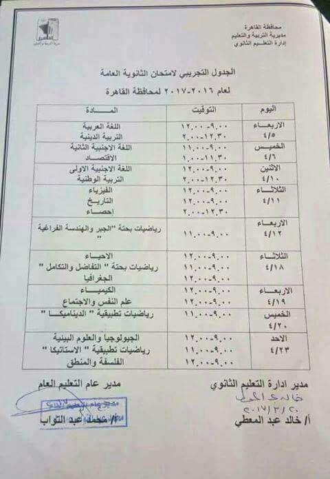 جدول الامتحانات التجريبية للثانوية