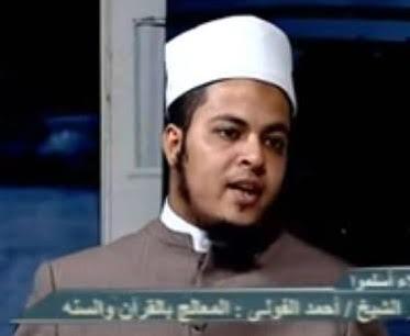 أحمد الفولى المعالج بالقرآن