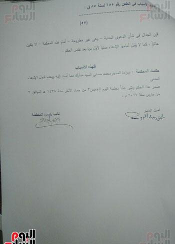 حيثيات براءة مبارك فى قضية قتل المتظاهرين (10)