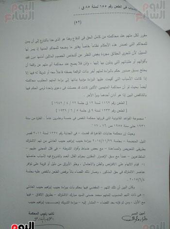 حيثيات براءة مبارك فى قضية قتل المتظاهرين (7)