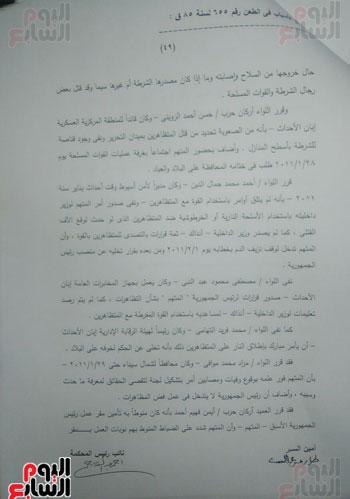 حيثيات براءة مبارك فى قضية قتل المتظاهرين (4)