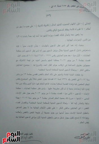 حيثيات براءة مبارك فى قضية قتل المتظاهرين (8)