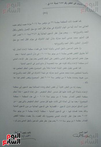 حيثيات براءة مبارك فى قضية قتل المتظاهرين (9)
