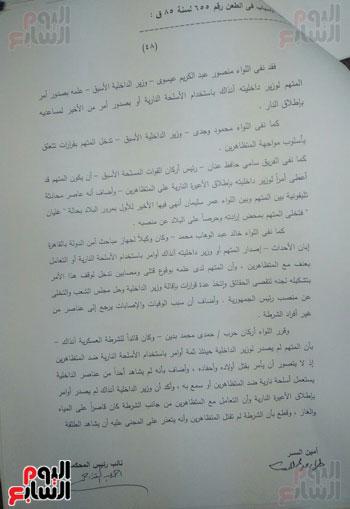 حيثيات براءة مبارك فى قضية قتل المتظاهرين (3)