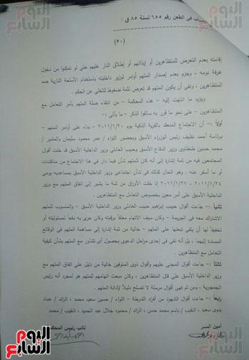 حيثيات براءة مبارك فى قضية قتل المتظاهرين (5)