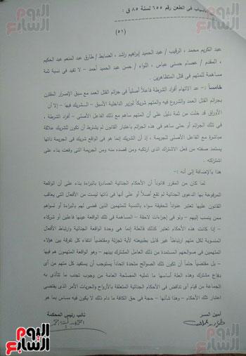 حيثيات براءة مبارك فى قضية قتل المتظاهرين (6)