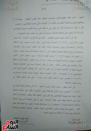 حيثيات براءة مبارك فى قضية قتل المتظاهرين (2)