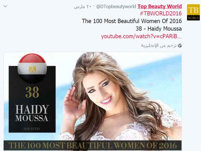 top beauty world