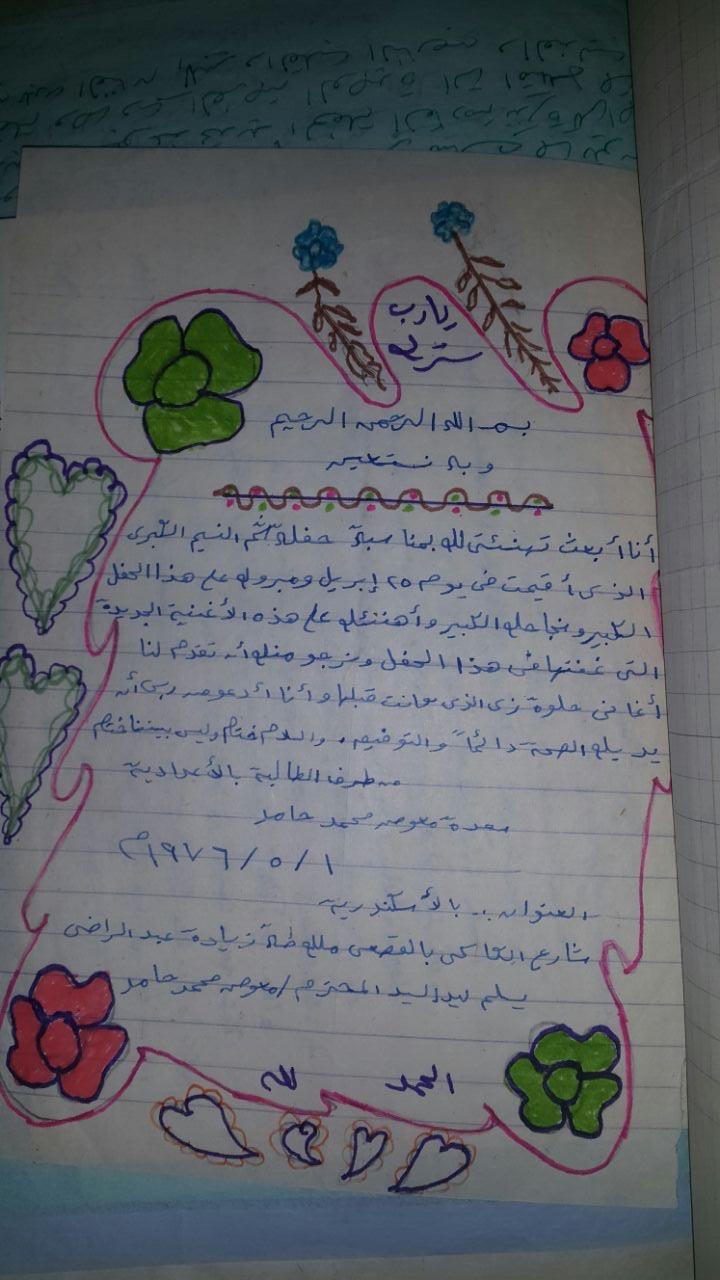 2 بمناسبة نجاح حفل شم النسيم