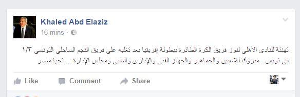 نص تدوينة وزير الشباب والرياضة