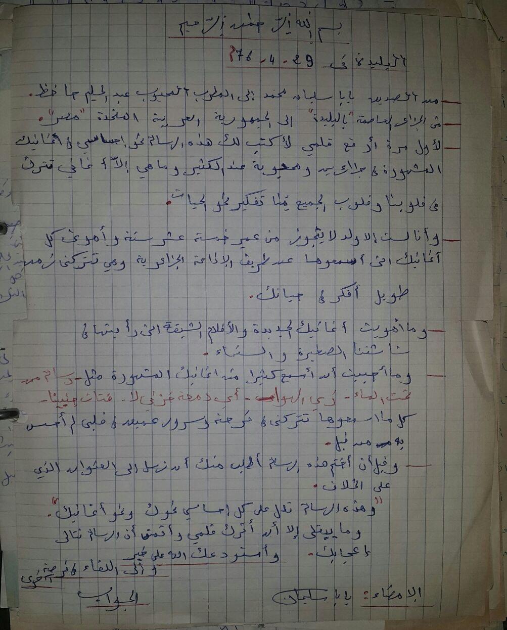 12 رسالة بابا سليمان من الجزائر