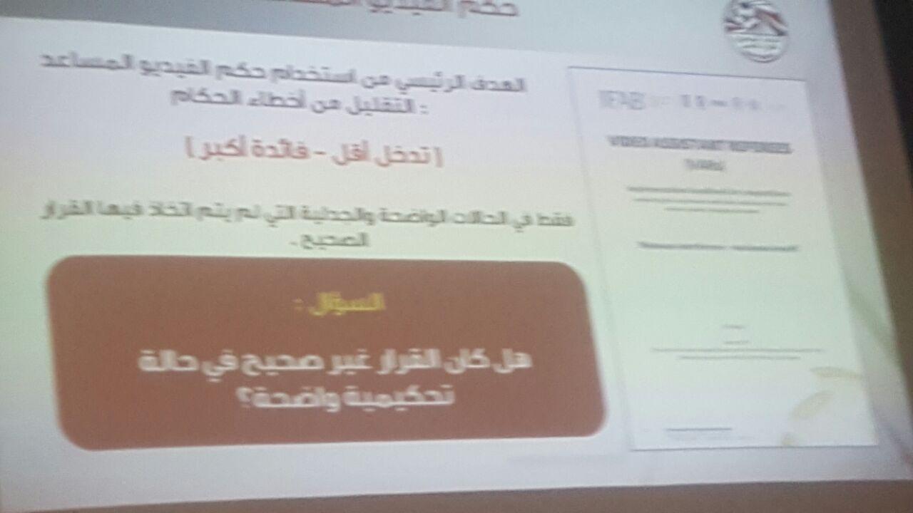 مؤتمر تفعيل الحكم الخامس في الدورى