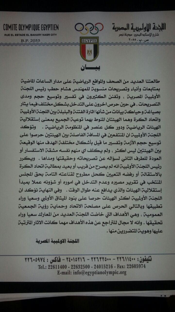 بيان اللجنة الاوليمبية