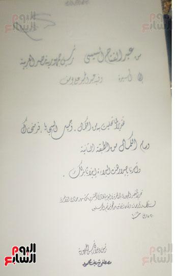 شهادة تقدير من الرئيس السيسى