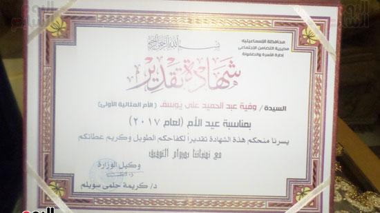 شهادة تقدير من مديرية التضامن بالاسماعيلية