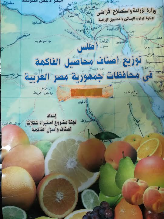 أطلس توزيع أصناف محاصيل الفاكهة  (5)