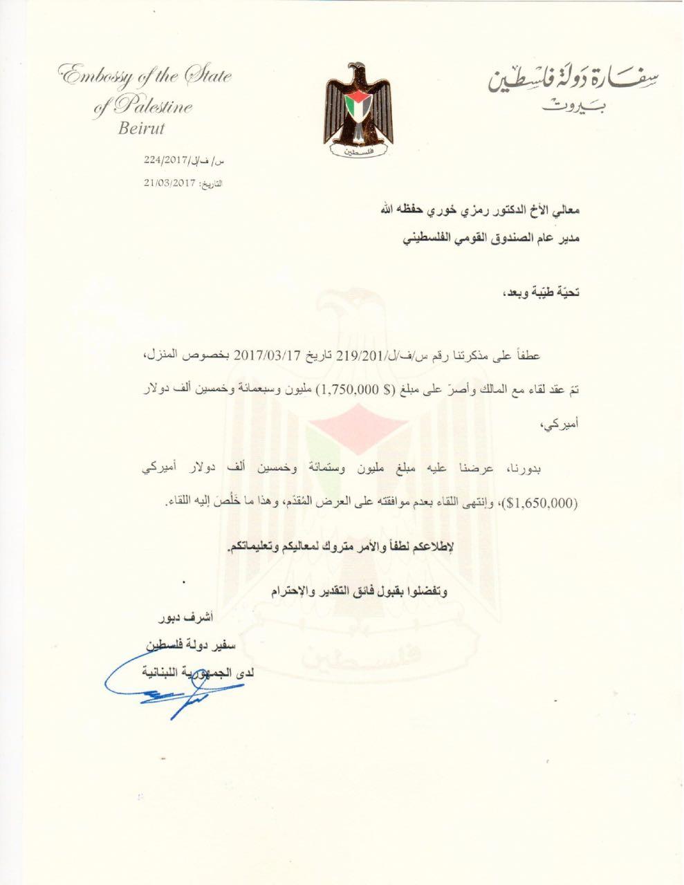 وثيقة تثبت تخصيص سفارة فلسطين ببيروت مبلغ مالى ضخم لشراء منزل للسفير
