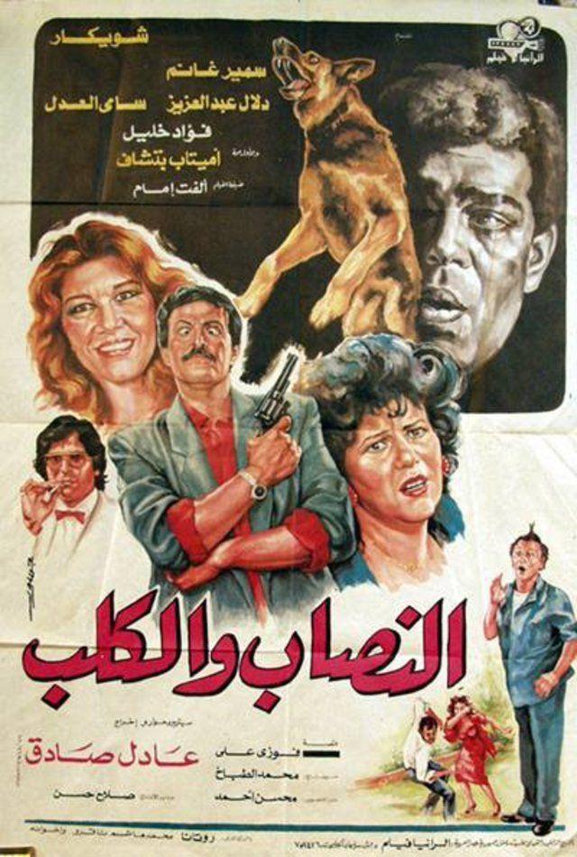 افيش فيلم النصاب والكلب الذي اخرجه الراحل لسمير غانم
