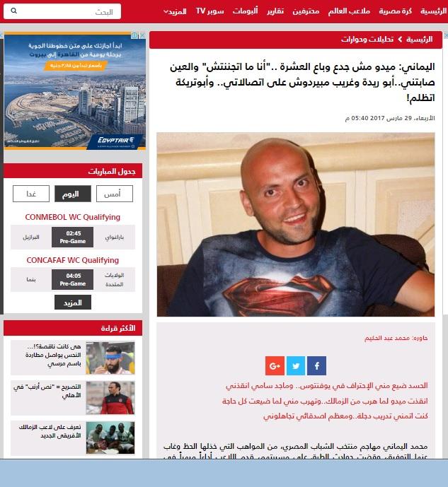 حوار محمد اليمانى مع سوبر كورة