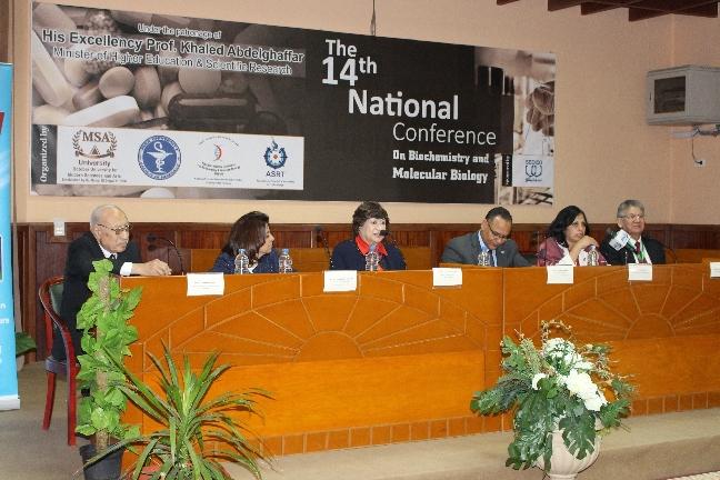الدكتورة نوال الدجوى وضيوف المؤتمر