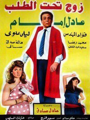 فيلم زوج تحت الطلب الذي اخرجه عادل صادق لعادل امام