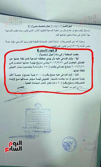 محكمة الأسرة بالكويت تصدر حكما يلزمه بنفقة العدة وأجر حضانة طفلته (2)