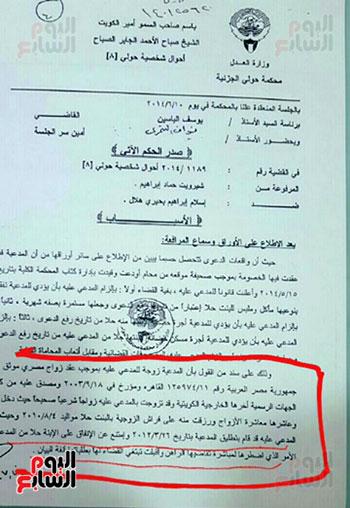 محكمة الأسرة بالكويت تصدر حكما يلزمه بنفقة العدة وأجر حضانة طفلته (3)