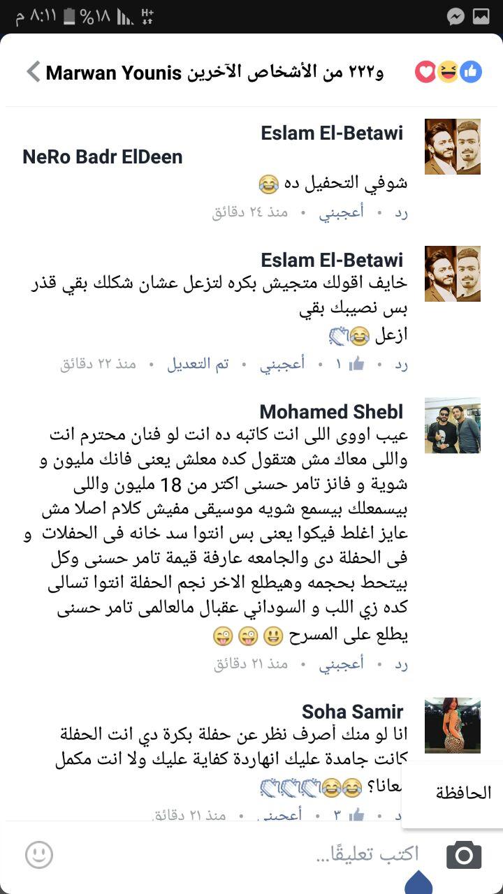 تعليقات جمهور تامر حسنى (2)