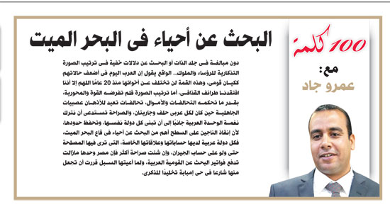 عمرو جاد (2)
