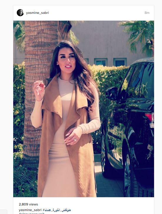 نص تدوينة ياسمين صبري