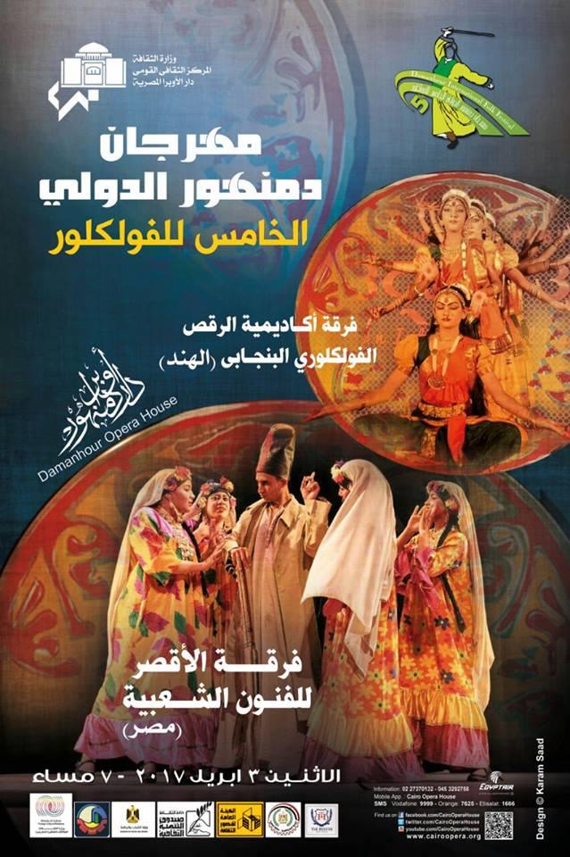 مهرجان دمنهور الدولى الخامس للفلكلور (4)
