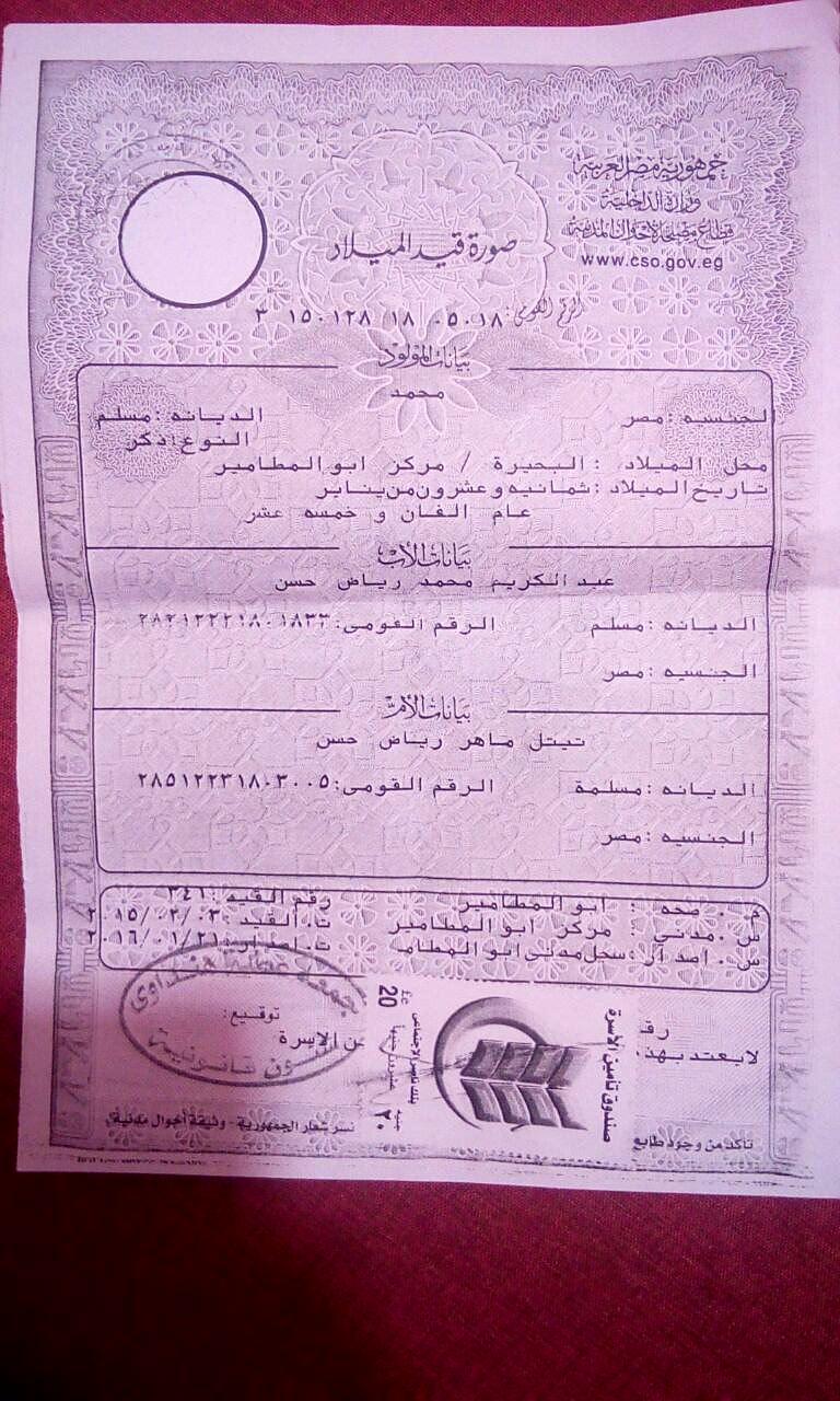 شهادة ميلاد الطفل محمد عبد الكريم