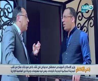 وزير الاسكان مع خالد صلاح