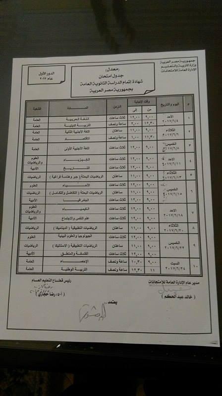 جدول امتحانات الثانوية العامة 2017 المعدل بعد اعتماده من وزارة التربية والتعليم في مصر