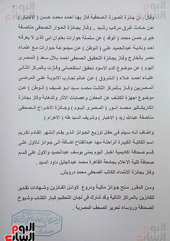 أسماء الفائزين بجوائز مصطفى وعلى أمين الصحفية (2)