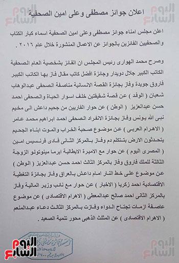 أسماء الفائزين بجوائز مصطفى وعلى أمين الصحفية (1)