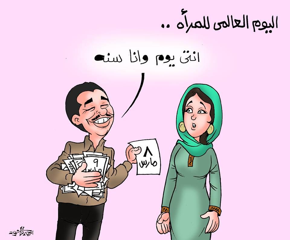 يوم المرأة فى كاريكاتير اليوم السابع