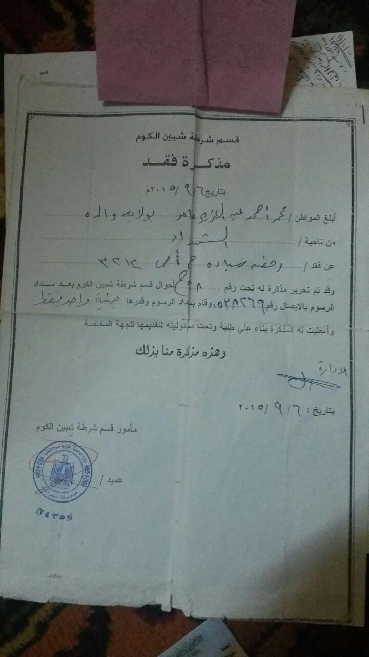 مواطن يطالب الداخلية بالبحث عن سيارتة مصدر رزقة (6)