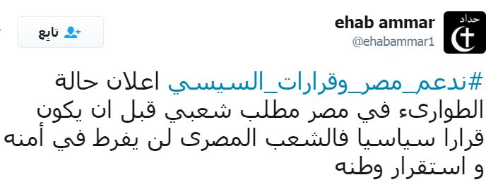 إيهاب عمار