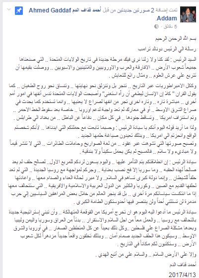 أحمد قذاف الدم