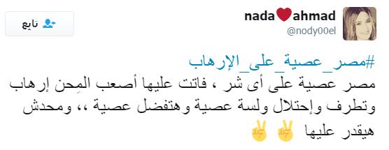 ندى أحمد