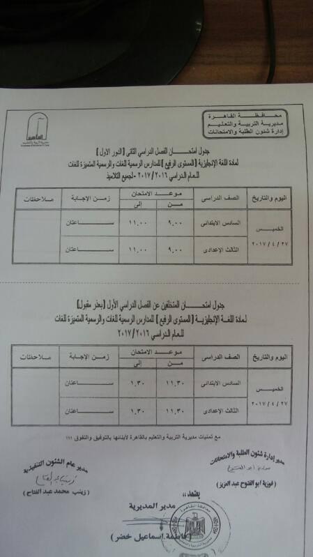 جداول امتحانات (14)