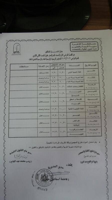 جداول امتحانات (7)