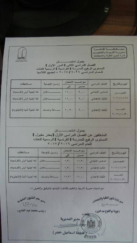 جداول امتحانات (19)