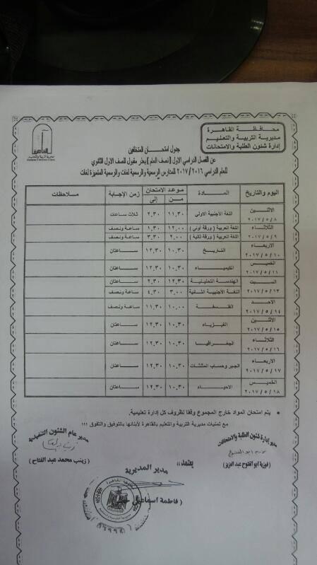 جداول امتحانات (2)